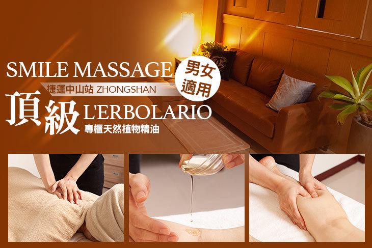 Smile Massage