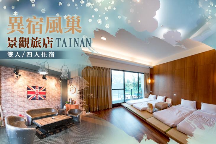 台南-異宿風巢景觀旅店