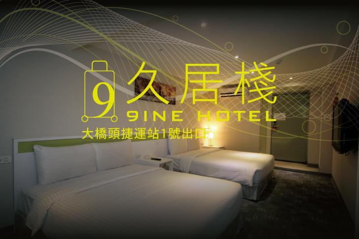台北-力麗久居棧旅店