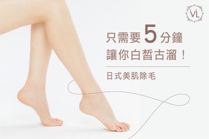 薇拉時尚美學/日式美肌除毛-3