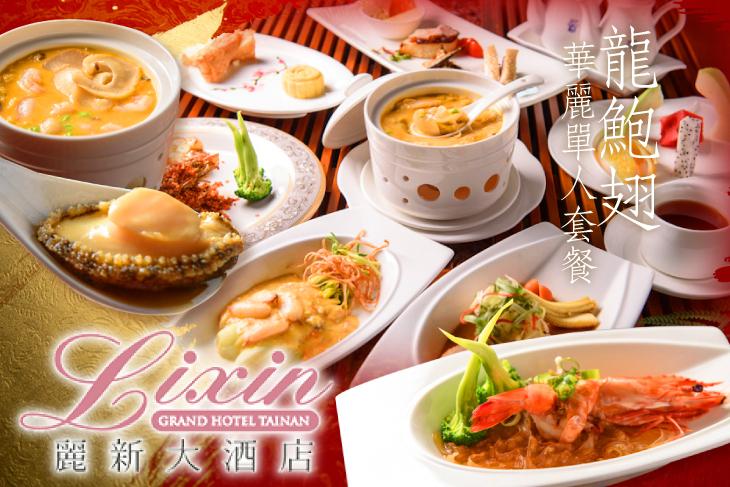 台南麗新大酒店-麗莊餐廳