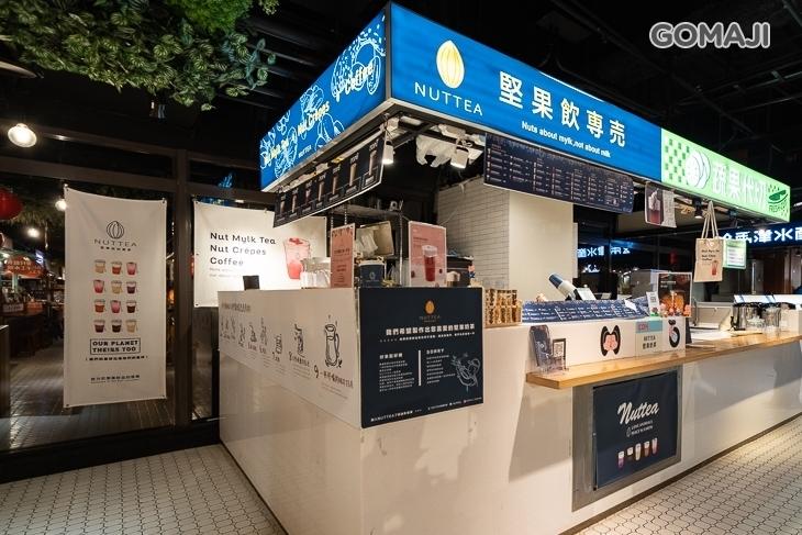 NUTTEA堅果奶 · 茶(台中店)