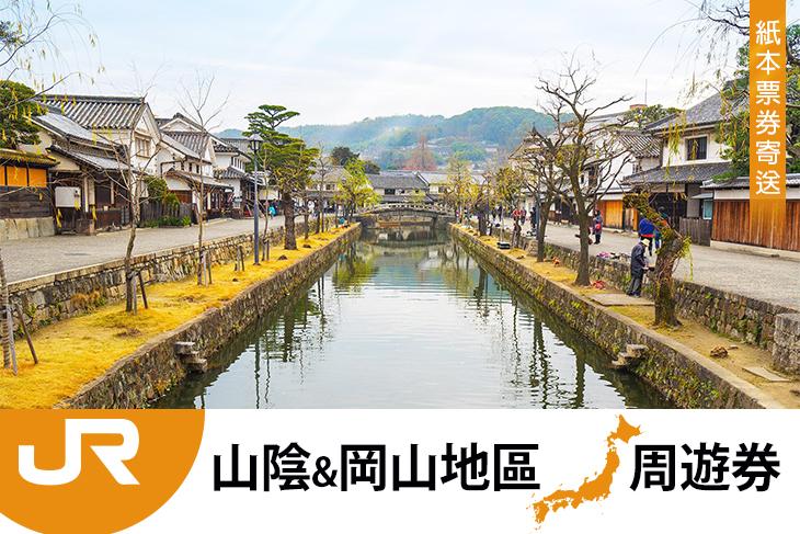 JR PASS 山陰&岡山地區鐵路周遊券