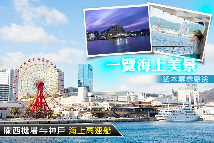 日本-關西機場⇌神戶海上高速船(單程實體票)