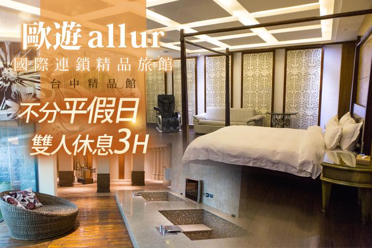 台中-歐遊國際連鎖精品旅館(精品館)