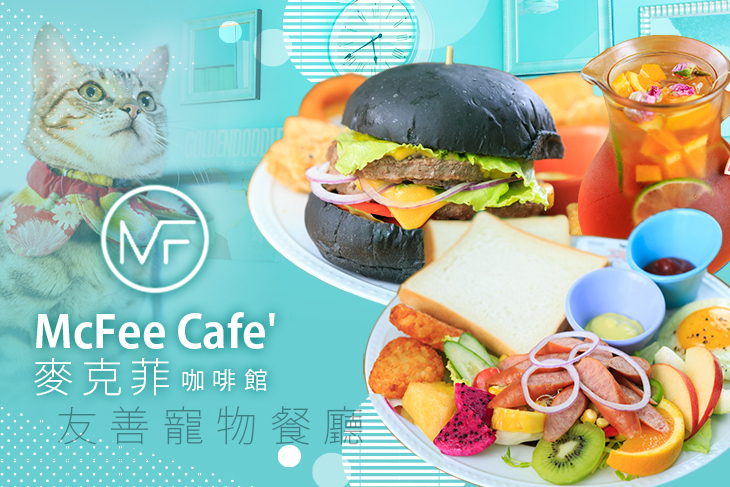 McFee Cafe' 麥克菲咖啡館