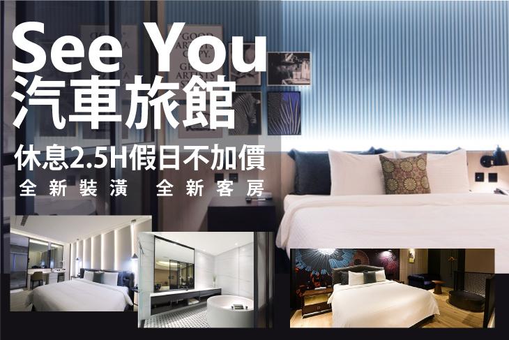 新竹竹北-See You汽車旅館