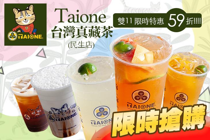 Taione 台灣真藏茶(民生店)