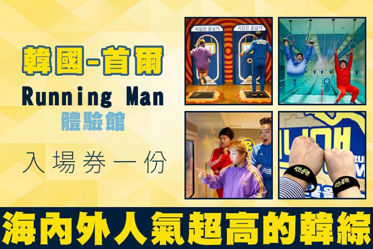 韓國-首爾running man體驗館