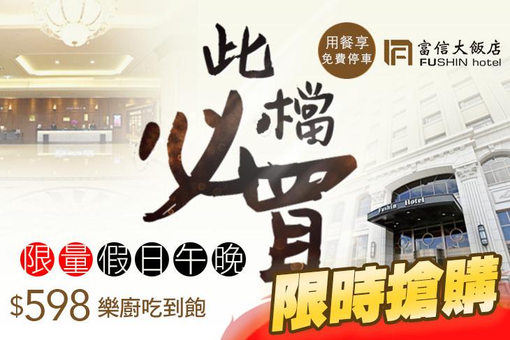 台北富信大飯店-樂廚