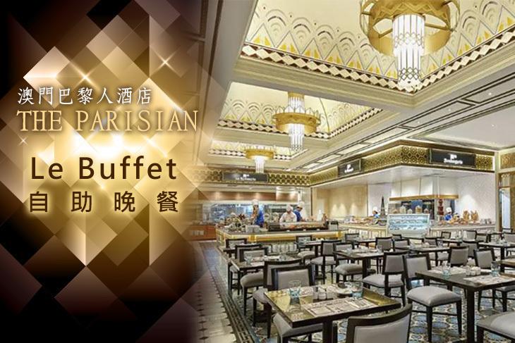 澳門巴黎人酒店  Le Buffet自助晚餐