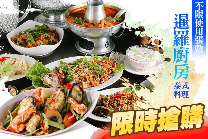 暹羅廚房泰式料理