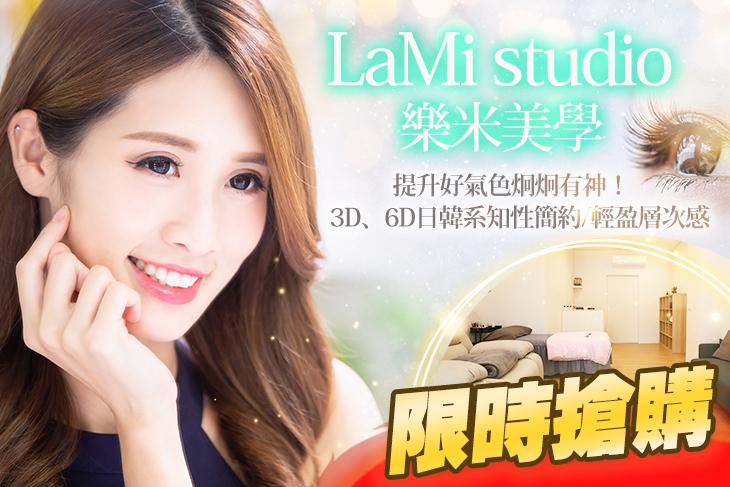 LaMi studio樂米美學