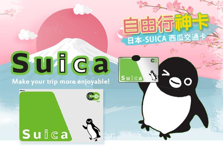 日本-SUICA 西瓜交通卡