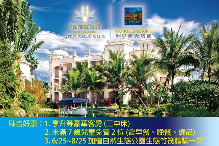 花蓮-理想大地渡假飯店