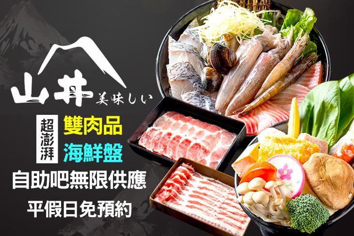 山丼(士林中正店)