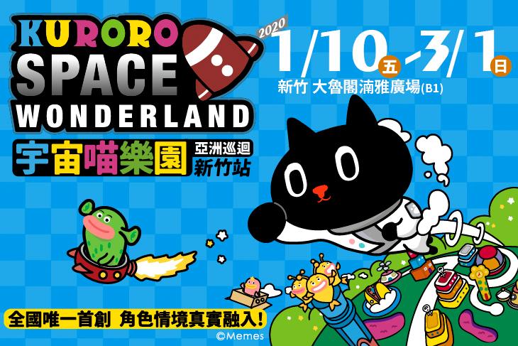 Kuroro宇宙喵樂園巡迴展(新竹場)