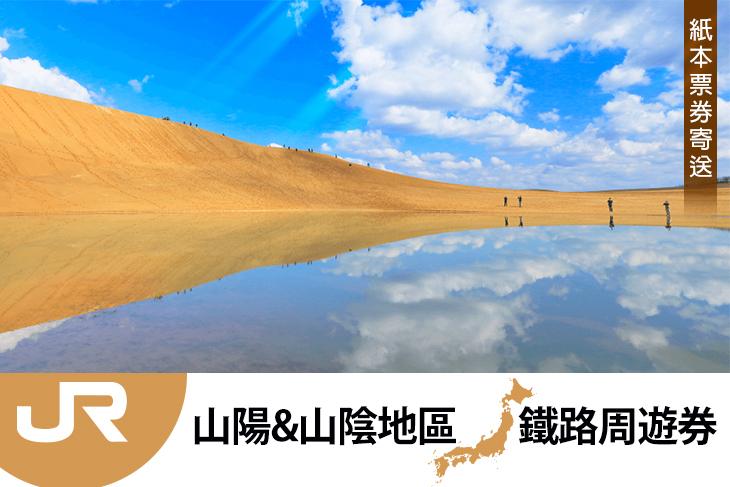 JR PASS 山陽&山陰地區鐵路周遊券