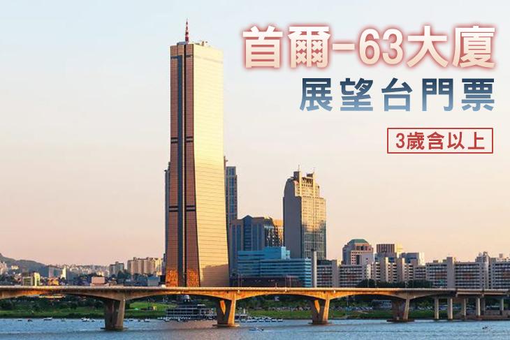 首爾-63大廈展望台門票