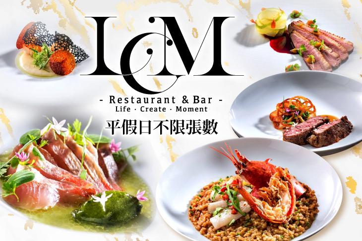 LCM Restaurant 萊可曼法式餐廳