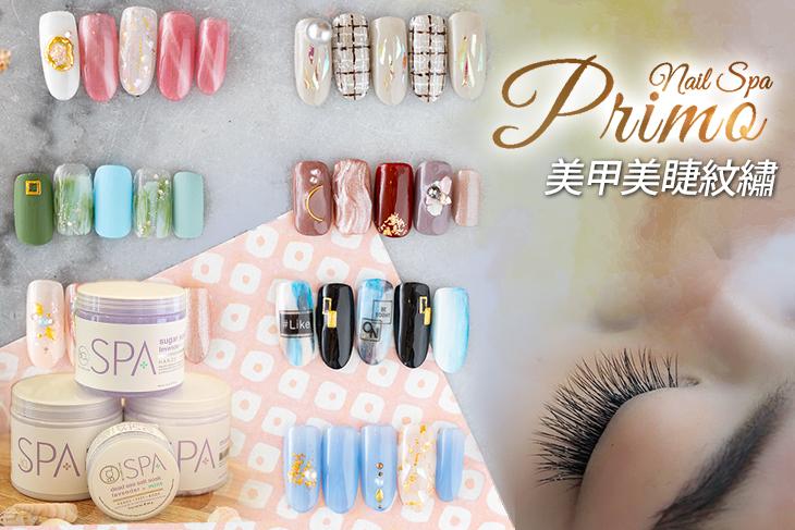 Primo Nail Spa 美甲美睫紋繡