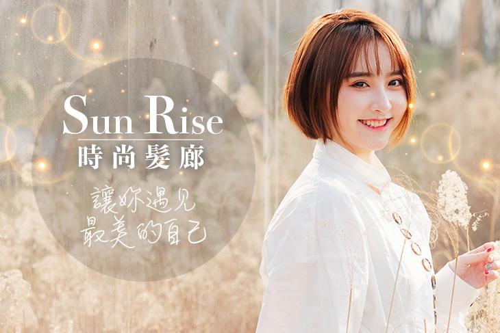 Sun Rise時尚髮廊