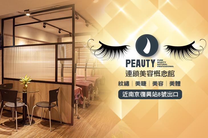 Peauty連鎖美容概念館