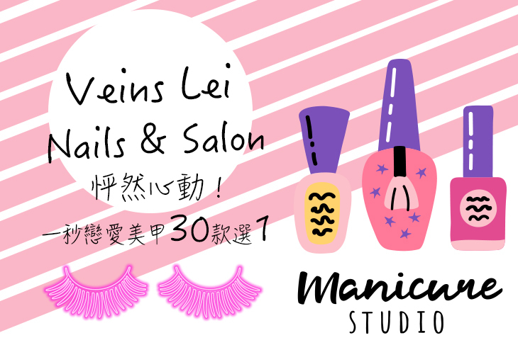 Veins Lei Nails & Salon