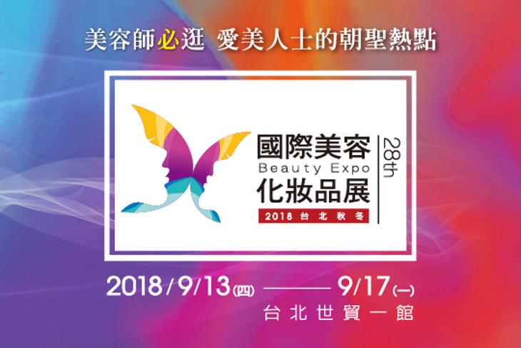台北國際美容化妝品展暨美甲美睫博覽會