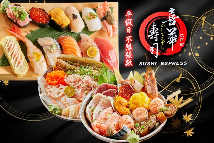 喜華日本料理店