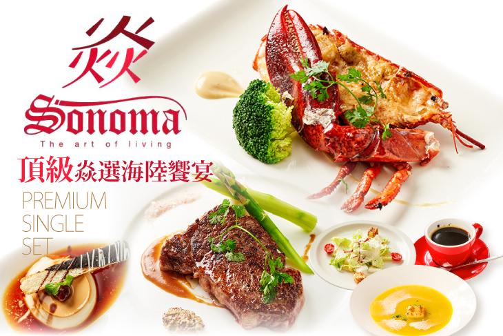 Sonoma 焱牛排館
