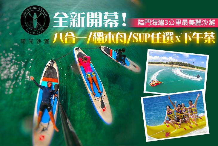 澎湖陽光沙灘俱樂部
