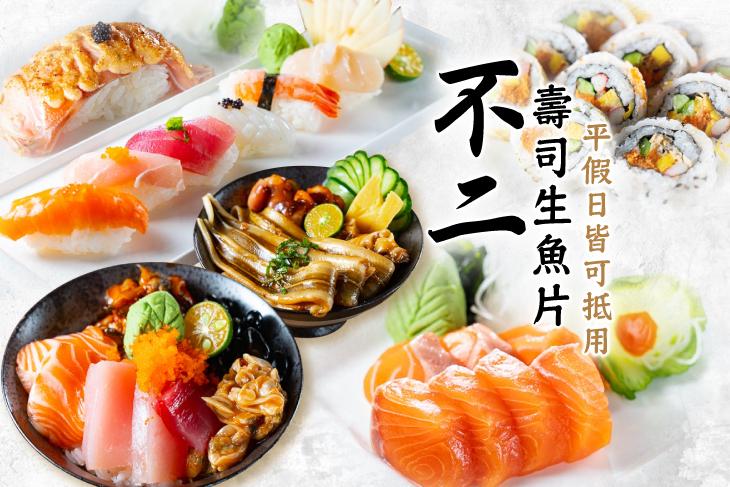 不二壽司/生魚片專賣店