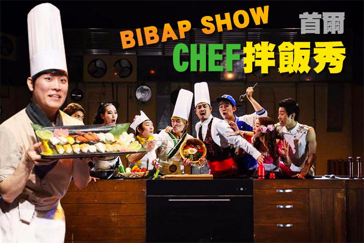 首爾CHEF拌飯秀BIBAP SHOW