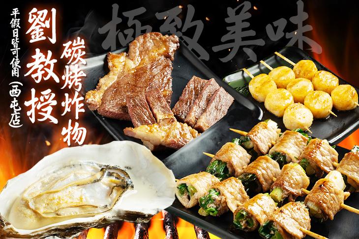 劉教授碳烤炸物(西屯店)
