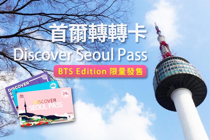 首爾轉轉卡 Discover Seoul Pass (BTS Edition限量發售)