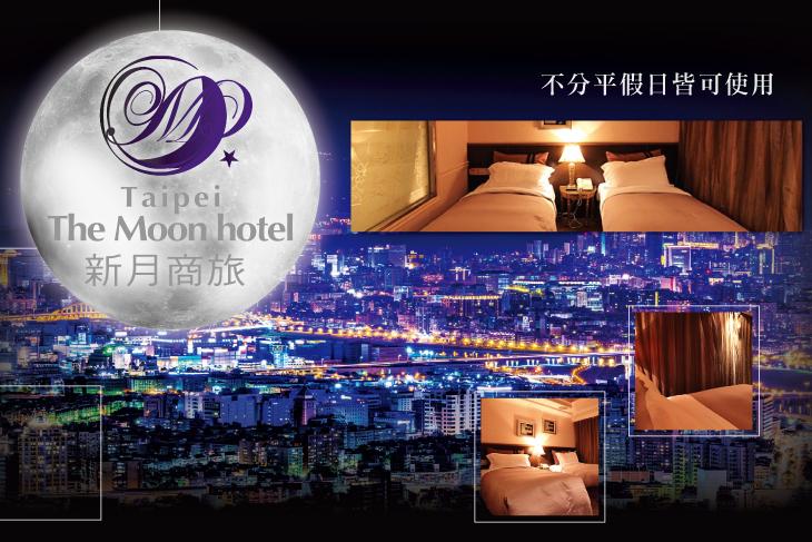台北-新月商旅
