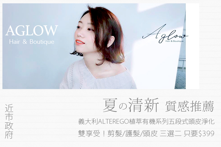 AGLOW  Hair & Boutique