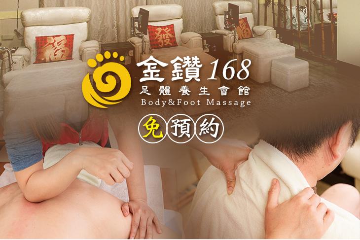 金鑽168精緻養生館(永安店)