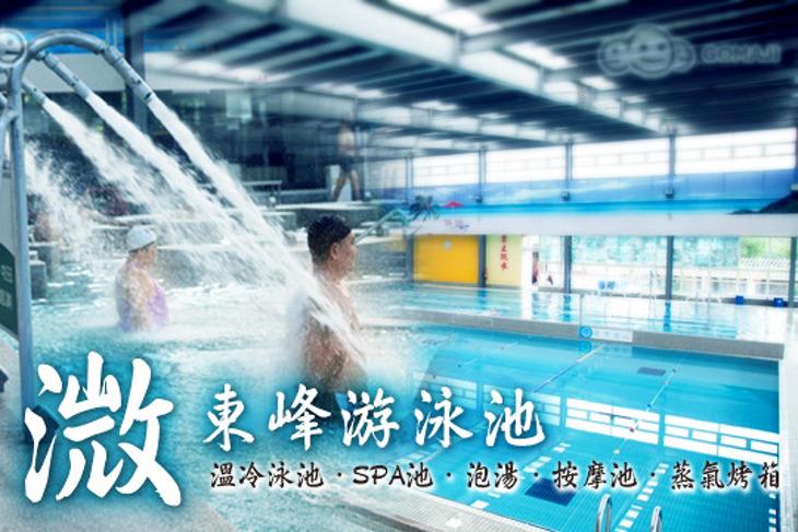 溦東峰游泳池
