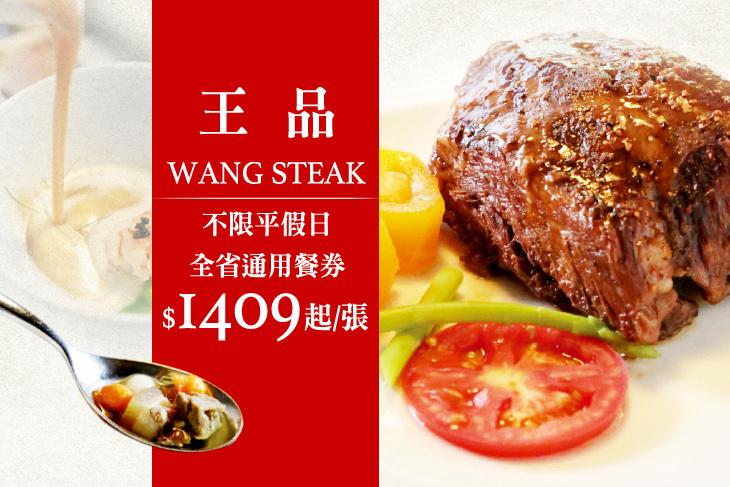 王品 Wang Steak