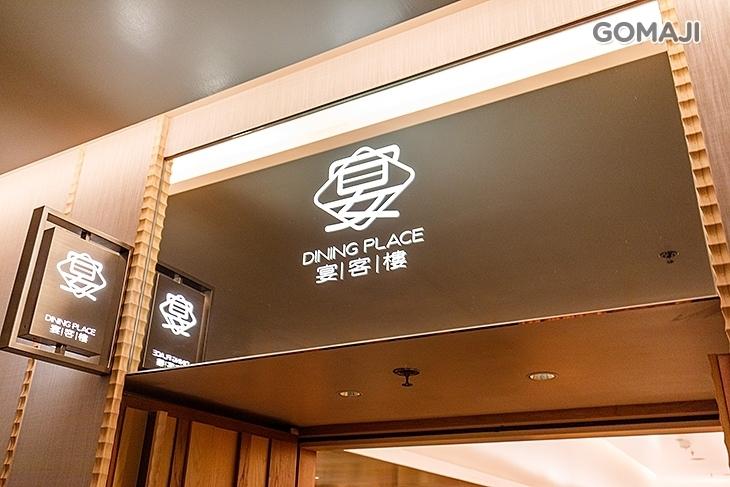 台北萬豪酒店-宴客樓中餐廳