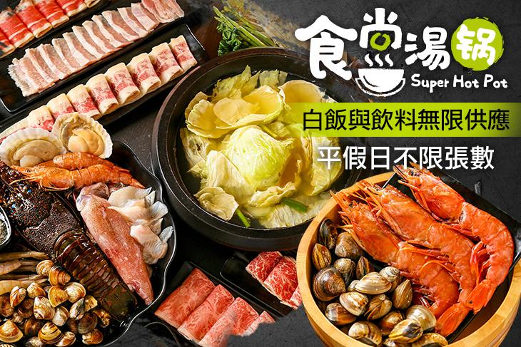 食尚湯鍋 自助石頭火鍋/麻辣鍋