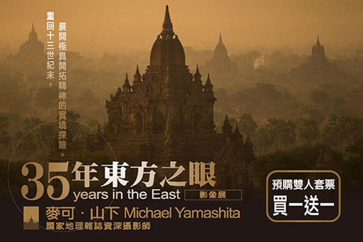 (台北場)麥可.山下 Michael Yamashita 35年東方之眼 影像展