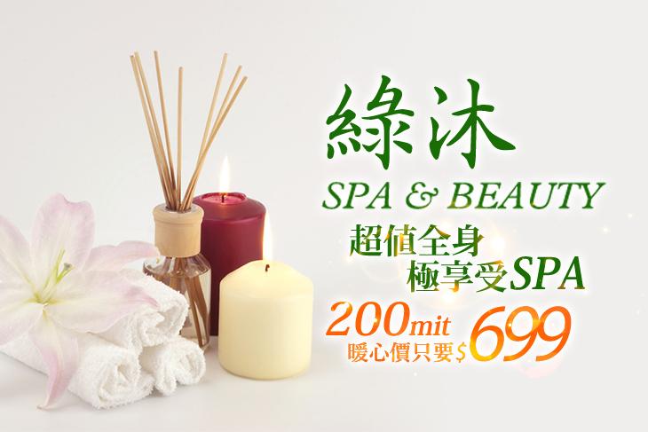 綠沐 spa&Beauty