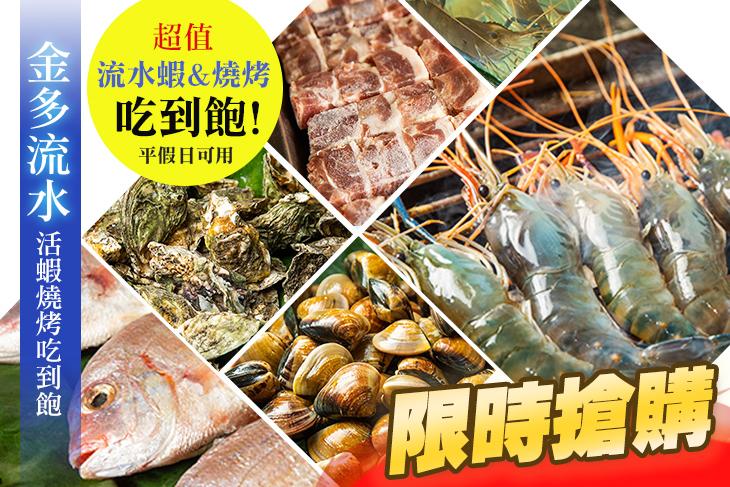 金多流水活蝦燒烤吃到飽