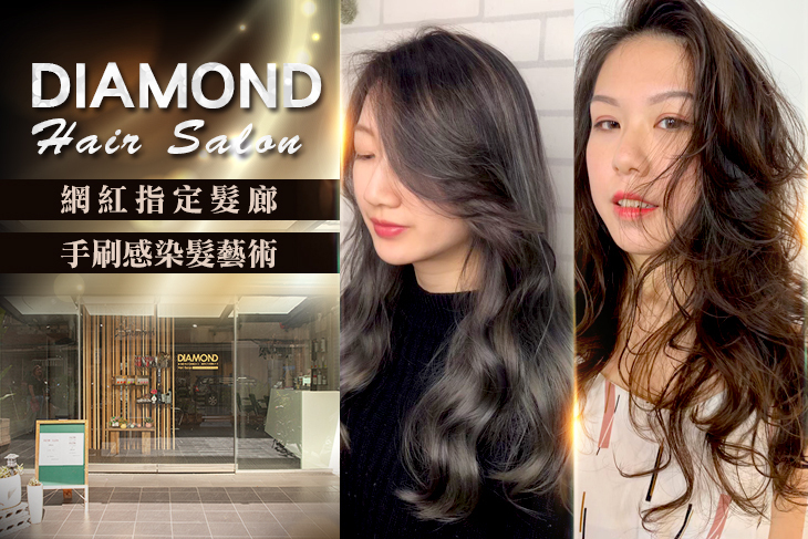 DIAMOND Hair Salon