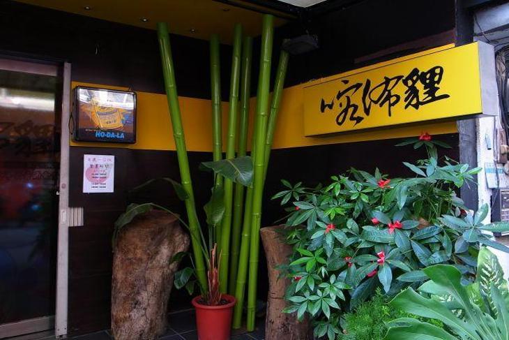 喀佈貍 2 大眾創意洋食居酒食堂