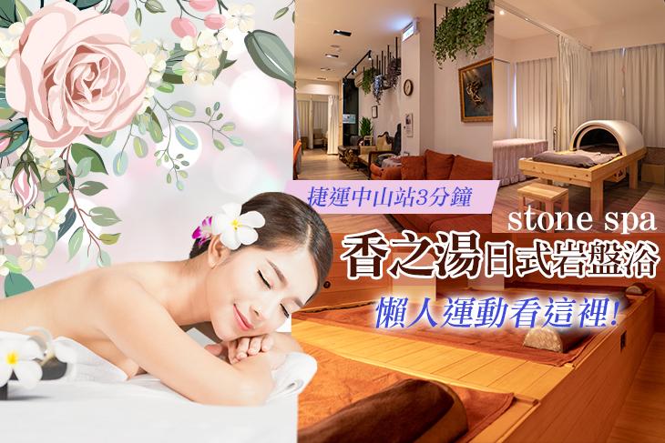 香之湯日式岩盤浴 stone spa