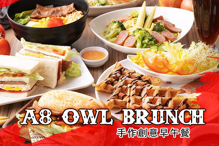 A8 OWL BRUNCH 手作創意早午餐
